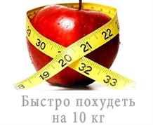 Диета быстрая 10 кг за 10 дне