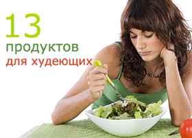 Что и как есть чтобы быстро похудеть