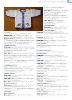 Описание вязания кофточек для новорожден