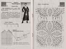 Вязание кардиганы крючком схемы и описание