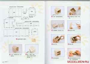 Как сделать домик из картона своими руками поэтапно
