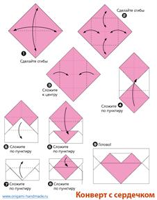 Как сделать из бумаги конверт большой