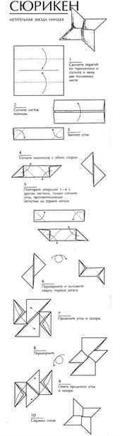 схема оригами сюрикена.
