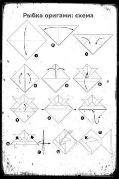 Оригами рыбка простые схемы