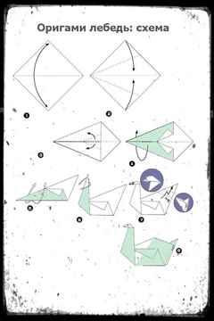 Как сделать лебеди оригами