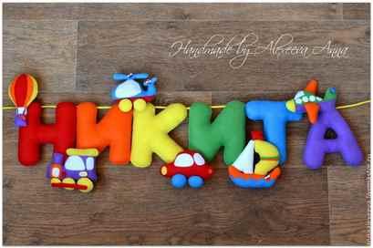 Буквы своими руками выкройки фото схемы