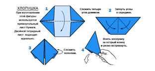 Как сделать хлопушку двойную из бумаги своими руками