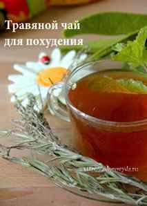 Чай для похудения травяной рецепты