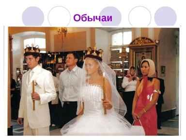 Будут ли венчанные вместе Разве нет