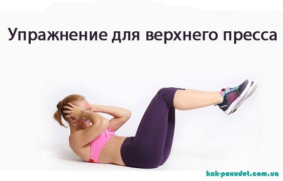 как похудеть какие упражнения надо делать