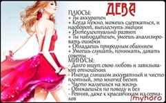 Гороскоп на 23 апреля 2016 дева
