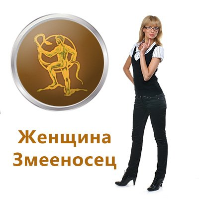 Знак зодиака Змееносец: характеристика мужчины и женщины, мифы, связанные с этим созвездием