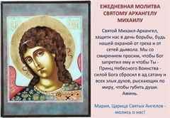 открытки с защитными молитвами