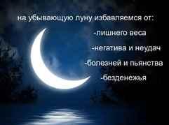 Ритуалы на убывающую луну: какие магические обряды лучше проводить