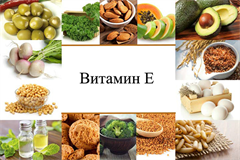 Витамин е суточная норма