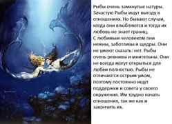 Секс знаков зодиака рыб