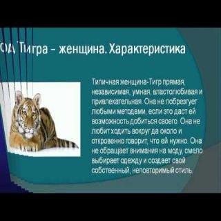 сексуальный гороскоп год тигра