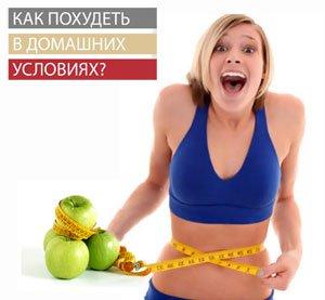 простой способ похудеть в домашних условиях