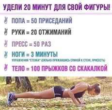 Программа как похудеть упражнения