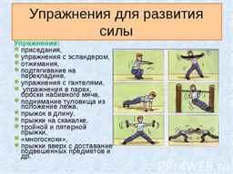 Упражнения направленные на развитие ловкости
