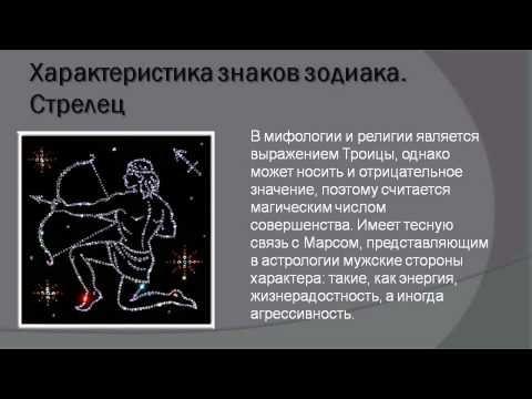 В астрологии важнейшую роль в любви играет венера — в гороскопе женщин, и марс — у мужчин.