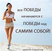 Психологическая мотивация к похудению