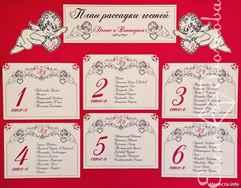 схема рассадки гостей на свадьбе шаблон скачать - фото 10