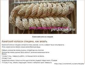 Вязание на спицах азиатская коса