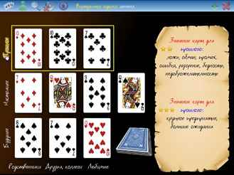 Способы гадания на игральных картах на любовь, на будущее, на отношения