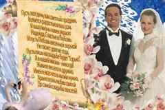 Поздравление жениху и невесте на свадьбу от подруги фото 649