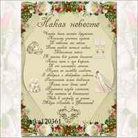 Поздравление жениха и невесту со свадьбой