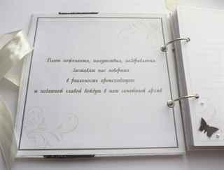 Поздравление написать на книгу