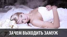 покажем зачем удачно выходить замуж женщины