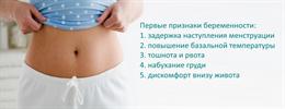 Что делать при первой недели беременности