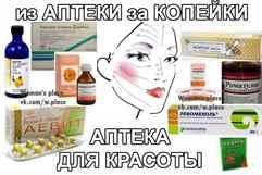 аптечные препараты от паразитов в организме человека