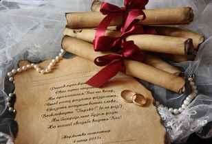 Приглашение как свиток