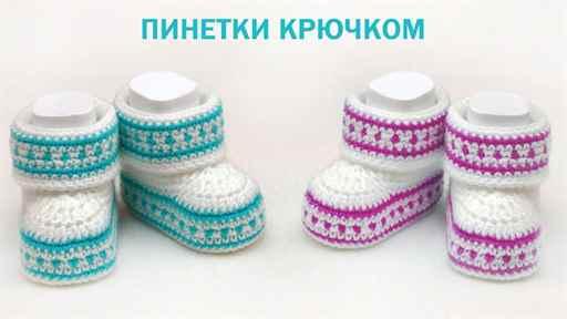 Вязанье для новорожденных пинетки крючком 280