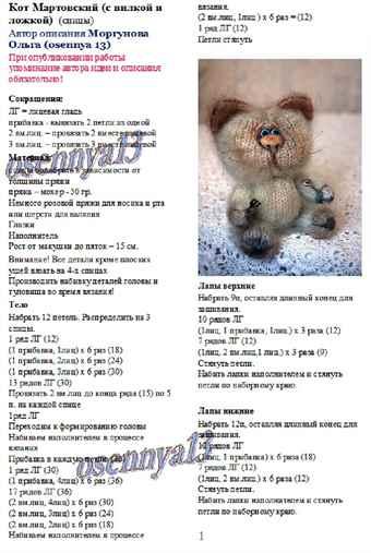 Схема вязания крючком для кошек