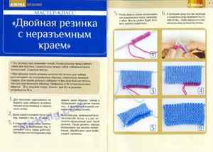 Двойная резинка схема вязания 36