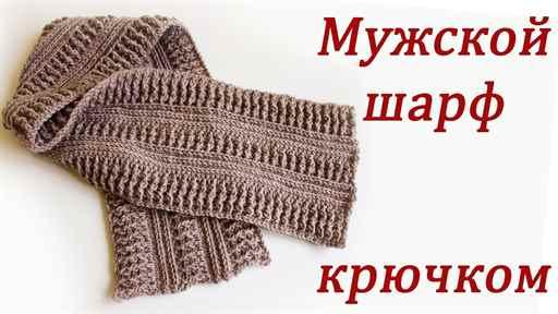 Крючок схема вязание мужской шарф 459