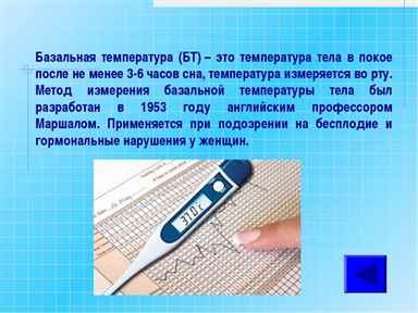 Как беременной мерить температуру 46