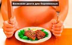 Белковая диета для беременных при отеках 4