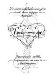 Подпись на открытку для свадьбы