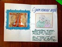 Как надо делать открытку для днем пожилого человека