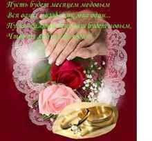 Видео открытки с днем свадьбы музыкальные, мимоза