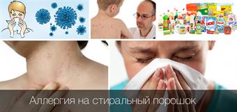 Аллергия на стиральный порошок симптомы