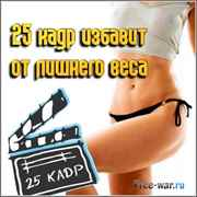 Мантры на похудение 25 кадр